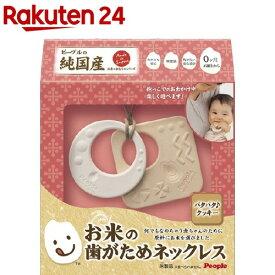 お米の歯がためネックレス パタパタクッキー(1個)【お米のおもちゃシリーズ】