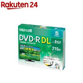 マクセル 録画用 DVD-RDL 215分 ホワイト 5枚(5枚)【マクセル(maxell)】