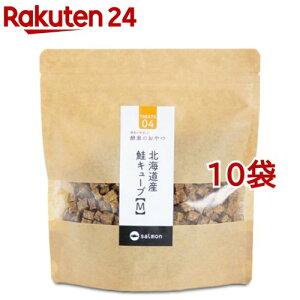 酵素のおやつ 北海道産鮭 キューブM(150g*10袋セット)