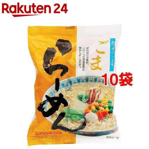 桜井食品 ごまらーめん*10コ(100g10コセット)