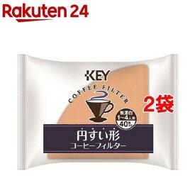 キーコーヒー 円すい形フィルター(40枚入*2コセット)【キーコーヒー(KEY COFFEE)】