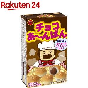 ブルボン チョコあ〜んぱん(44g)