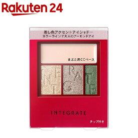 資生堂 インテグレート アクセントカラーアイズ CC GR691(3.3g)【インテグレート】