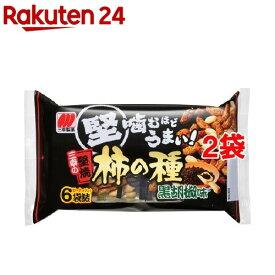 三幸の堅焼柿の種 黒胡椒味(182g*2袋セット)