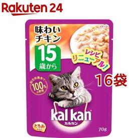 カルカン パウチ 味わいチキン とろみ仕立て 15歳から(70g*16袋)【m3ad】【dalc_kalkan】【カルカン(kal kan)】[キャットフード]