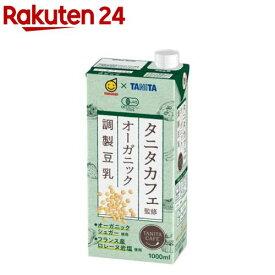 タニタカフェ監修 オーガニック調製豆乳(1000mL*6本)【マルサン】