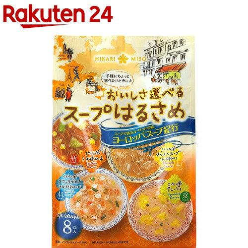 ひかり おいしさ選べるスープ春雨 ヨーロッパスープ紀行(8食入)