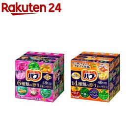 バブ 厳選4種類の香りセレクトBOX(48錠入)+バブ6つの香りお楽しみBOX(48錠入)(1セット)