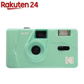 Kodak フィルムカメラ M35 ミントグリーン(1台)