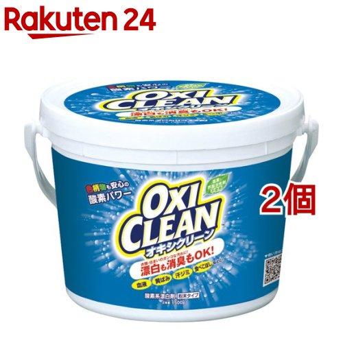 オキシクリーン(1.5kg*2コセット)【オキシクリーン(OXI CLEAN)】【送料無料】