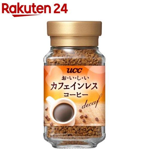 UCCおいしいカフェインレスコーヒー瓶