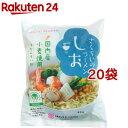 さくらいのラーメン しお(99g*20袋セット)【桜井食品】
