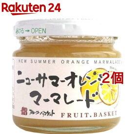 フルーツバスケット ニューサマーオレンジマーマレード(140g*2コセット)【フルーツバスケット】