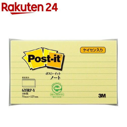 ポスト・イット 再生紙 スタンダード ノート ケイセン入り イエロー 635RP-Y(100枚入)