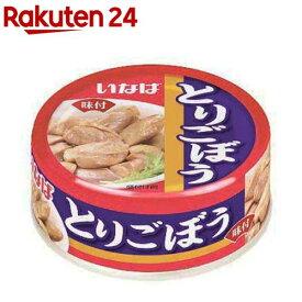 いなば とりごぼう(75g)