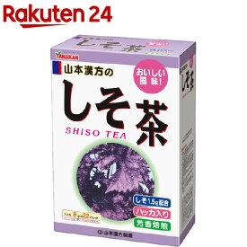 山本漢方 しそ茶(8g*22包)【山本漢方】