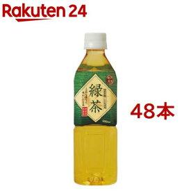 神戸茶房 緑茶(500ml*48本入)【神戸茶房】