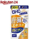 DHC 肝臓エキス+オルニチン 20日分(60粒)【DHC サプリメント】