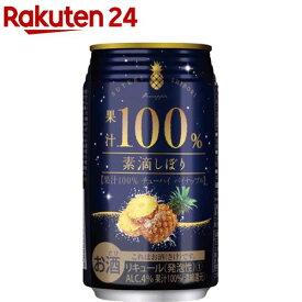 素滴しぼり 果汁100% チューハイ パイナップル 缶(350ml*24本入)