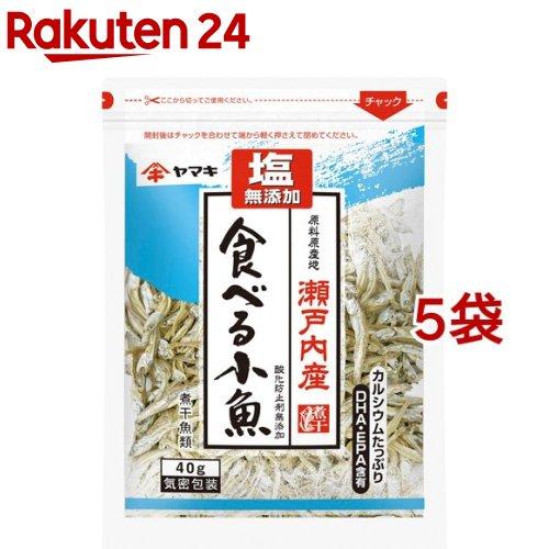 ヤマキ 塩無添加 瀬戸内産 食べる小魚(40g*5コセット)【ヤマキ】