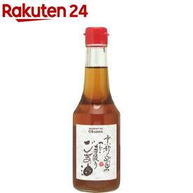 オーサワ 京都山田のごま油(275g)【オーサワ】