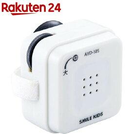旭電機化成 自動でオン・オフ 受話器の拡声器 AYD-105(1台)