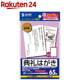 サンワサプライ インクジェット典礼はがき JP-HKREN(65枚入)【サンワサプライ】