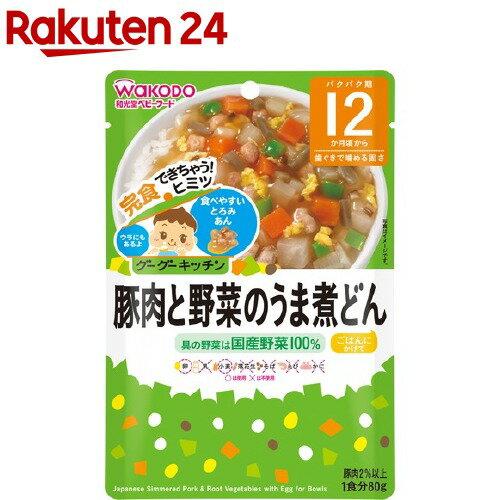 和光堂 グーグーキッチン 豚肉と野菜のうま煮どん 12ヵ月〜(80g)【wako11ki】【グーグーキッチン】