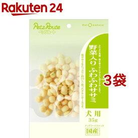 ペットネイチャー 野菜入り ふわふわササミ(35g*3コセット)【ペットネイチャー】
