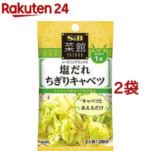 菜館シーズニングミックス 塩だれちぎりキャベツ(2人前*2回分*2袋セット)【菜館(SAIKAN)】