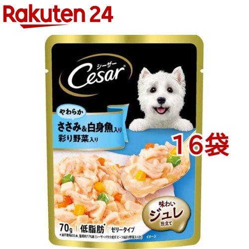 シーザー ささみ&白身魚入り 野菜入り(70g*16コセット)【シーザー(ドッグフード)(Cesar)】