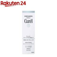 キュレル美白化粧水3