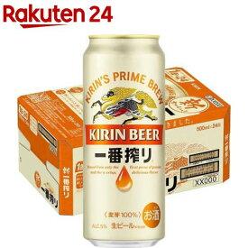 キリン 一番搾り生ビール(500ml*24本)【一番搾り】