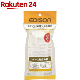 エジソンのお箸 専用ケース(1コ入)【エジソンママ】