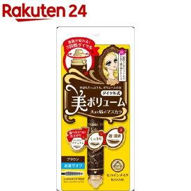 ヒロインメイク SP ボリュームコントマスカラ 02(5g)【ヒロインメイク】