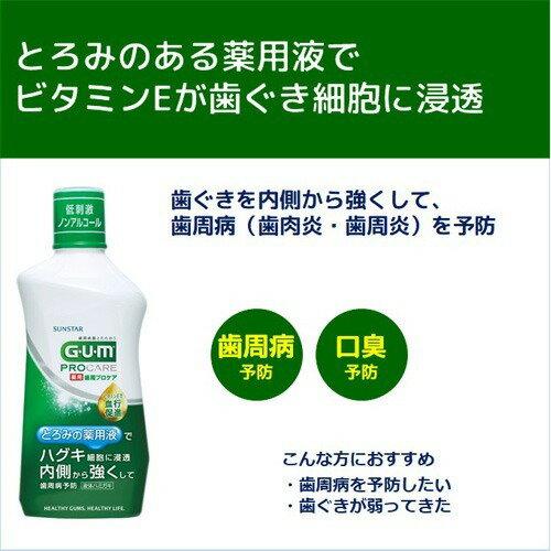 ガム(G・U・M)薬用歯周プロケアデンタルリンス
