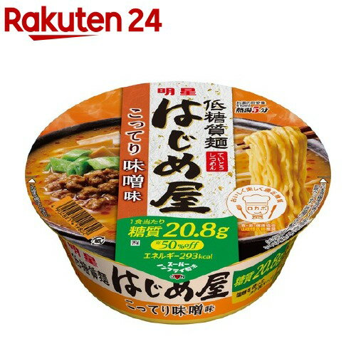 低糖質麺 はじめ屋 こってり味噌味(1コ入)