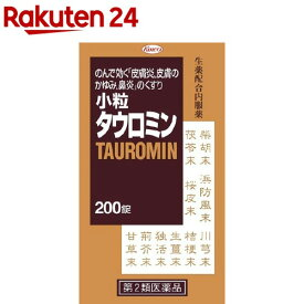 【第2類医薬品】小粒タウロミン(200錠)【タウロミン】