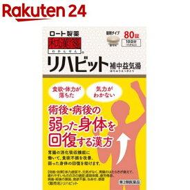 【第2類医薬品】和漢箋 リハビット(80錠)【和漢箋】