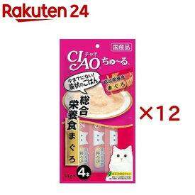 チャオ ちゅ〜る 総合栄養食 まぐろ(14g*4本入*12袋セット)【ちゅ〜る】