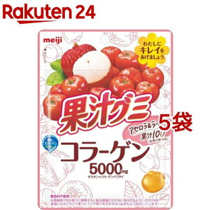 果汁グミ コラーゲン アセロラ&ライチ(68g*5袋セット)【果汁グミ】
