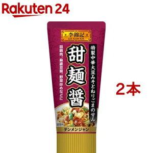 李錦記 甜麺醤 チューブ入り(90g*2本セット)【李錦記】