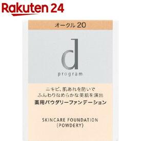 dプログラム 薬用スキンケアファンデーション(パウダリー) オークル20 レフィル(10.5g)【rs50f】【d プログラム(d program)】