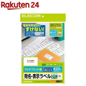 エレコム さくさくラベル どこでも EDT-TM21(20枚入)【エレコム(ELECOM)】
