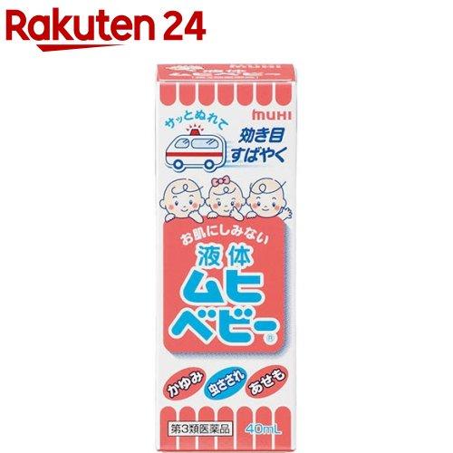 【第3類医薬品】液体ムヒベビー(40mL)【KENPO_08】【ムヒ】