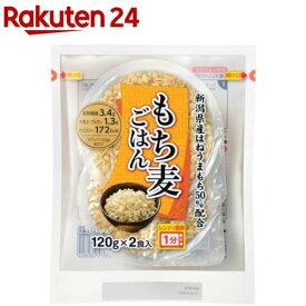 もち麦ごはん(120g*2食入)【越後製菓】