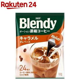 ブレンディ ポーションコーヒー キャラメルオレベース(24個入)【ブレンディ(Blendy)】