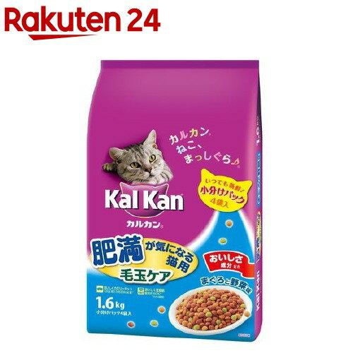 カルカン ドライ 肥満が気になる猫用 毛玉ケア まぐろと野菜味(1.6kg)【pet5】【カルカン(kal kan)】