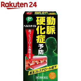 【第3類医薬品】ピップ ヘルスオイル(180カプセル)【KENPO_08】【KENPO_11】【ピップ】