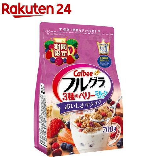 【企画品】フルグラ 3種のベリーミルクテイスト(700g)【フルグラ】